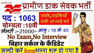 Bihar Postal Circle GDS Online Form 2019, Bihar postal circle bharti 2019,dak vibhag new Vacancies