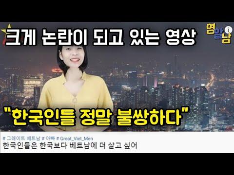 한국 무시하는 베트남 사람들, 한국인을 무시하는 이유