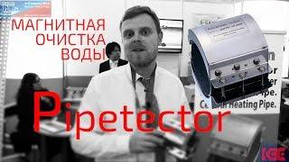 Обзор ➤ PIPETECTOR ➤ Магнитная очистка воды