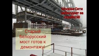 БЕЛОРУССКИЙ МОСТ В МОСКВЕ ГОТОВ К ДЕМОНТАЖУ/МОСКВА-СИТИ НАБЛЮДАЕТ ЗА СТРОЙКОЙ/ЗИМА 2021 В МОСКВЕ