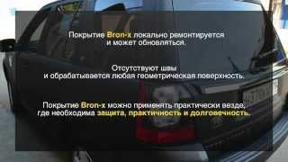 Защитное покрытие кузова автомобиля BRON-X(Защитное покрытие кузова автомобиля Bron-X. Подробное описание смотрите на нашем официальном сайте http://bron-x.com..., 2015-01-18T12:28:06.000Z)