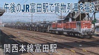 【走行動画】富田駅で貨物列車を撮ってみよう!