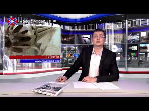 """Новости на """"Новороссия ТВ"""" 25 ноября 2019 года"""