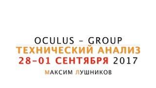 Технический анализ рынка Форекс на неделю: 28.08.2017-01.09.2017 Лушникова Максима | OCULUS - Group