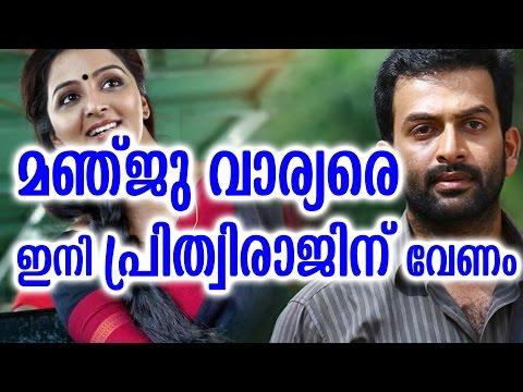 മഞ്ജു വാര്യരെ ഇനി പ്രത്വിരാജിന് വേണം | Prithviraj Wants Manju Warrier For Next Movie