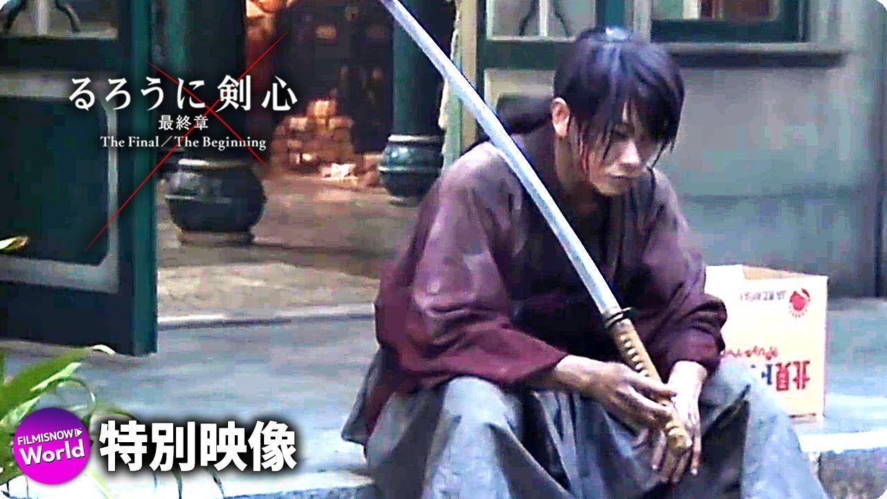 るろうに剣心『Road to Kenshin』 特別映像後編-