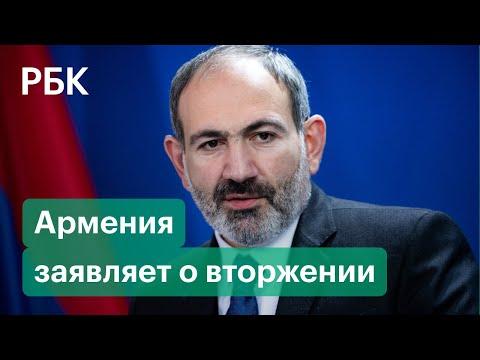 Пашинян обратится в ОДКБ из-за ситуации на границе с Азербайджаном