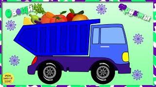 Самосвалы - умники. Учим овощи и фрукты. Развивающие мультики про машинки