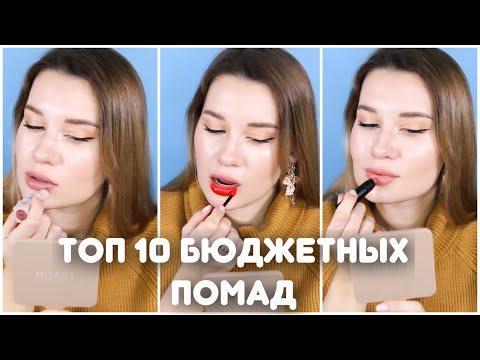 ТОП 10 КРУТЫХ БЮДЖЕТНЫХ ПОМАД / КРУЧЕ ЛЮКСА!