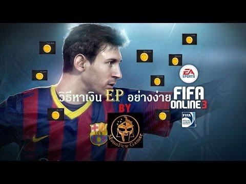 วิธีหา เงิน EP ในเกม ฟีฟ่า ออนไลน์ 3 (FIFA ONLINE 3) อย่างง่าย