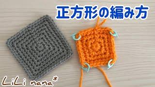 【かぎ針編み】簡単!正方形の編み方をマスターしよう♪