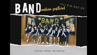 2021학년도 장위중학교 밴드부 '블루핑거' 온라인 …