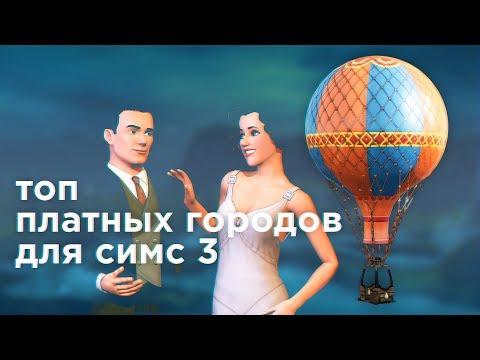 ТОП-5 | Платные городки для The Sims 3