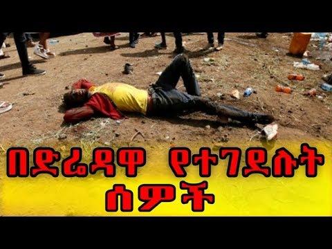 አሳዛኝ ዜና...በድሬደዋ የተገደሉ ሰዎች | Ethiopia | Dire Dawa