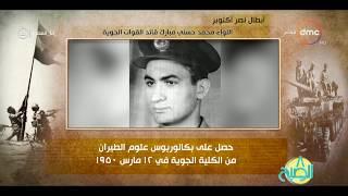 8 الصبح - فقرة أنا المصري عن أبطال نصر أكتوبر (اللواء محمد حسني مبارك ... قائد القوات الجوية)