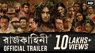 Rajkahini | রাজকাহিনী | Official Trailer with Subtitles | Srijit Mukherji | 2015