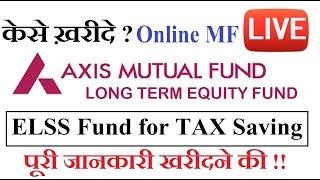 ELSS fund buy live online , कैसे खरीदे MF online ? पूरा देखे हिंदी में