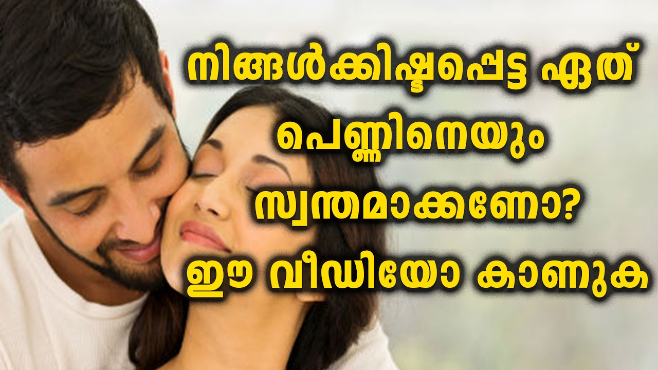 Dating with girl meaning in malayalam
