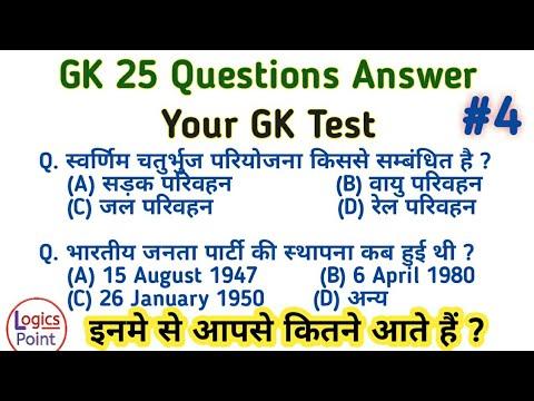 Gk Questions and Answer #4 || GK Test [ HINDI ] हिंदी में | ssc , railway ,  up si