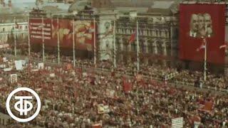 Советская Москва. К 50-летию образования СССР (1972)