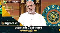 Neram Nalla Neram 30-08-2017 PuthuYugam TV Show Online