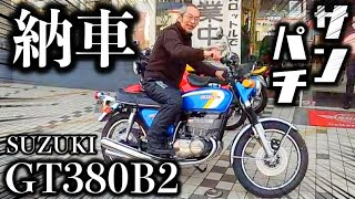 "Let's say ""Hello"" to Wajima's new ride!【1973 SUZUKI GT380B2】/Shinji Wajima NINGEN-ISU"