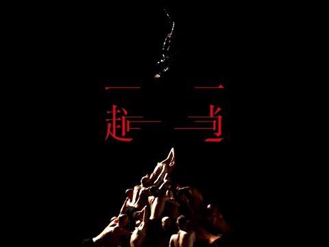 李宇春 《一趟》/Chris Lee——Yi Tang