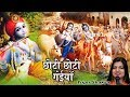 छोटी छोटी गइयाँ || CHHOTI CHHOTI GAIYA || Beautiful Krishna Bhajan Hindi || Bhakti Darshan