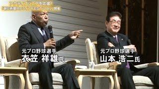 50代以上のアクティブシニアを応援するイベント「朝日新聞ReライフFESTI...