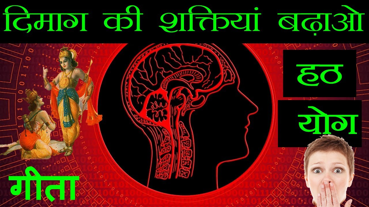 Increase Brain Power – Hatha Yoga - Shrimad Bhgwad Geeta- Geeta Gyan Shri Krishna