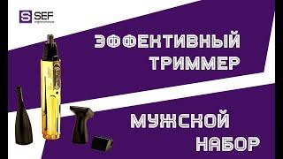 Видео обзор триммера Rozia 3в1 Мини триммер для щетины, бровей, носа, ушей, интимной гигиены.