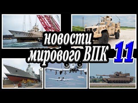 Последние новости мирового ВПК 11. Новинки вооружения и военной техники.
