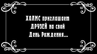 Шерлок Холмс 2016