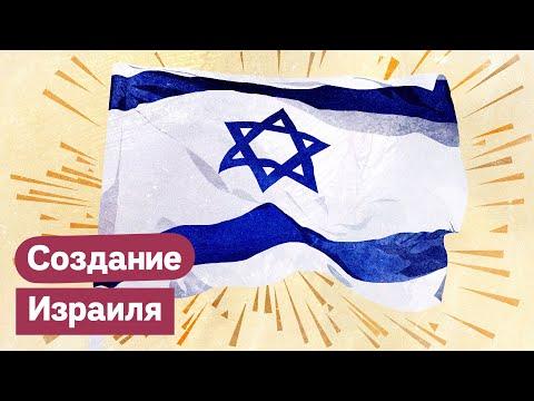 Как появилось государство Израиль / Максим Кац