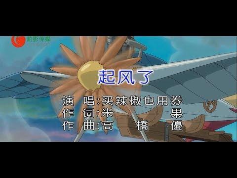 買辣椒也用券 - 起風了(高清1080P)KTV版