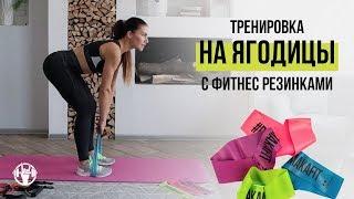 Лови Жаркую Тренировку! Самый Эффективный Комплекс Упражнений Для Ягодиц С Фитнес Лентами.