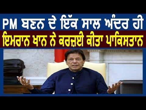 Pakistan के PM Imran Khan ने एक साल में ही लिया 11 खरब का Loan