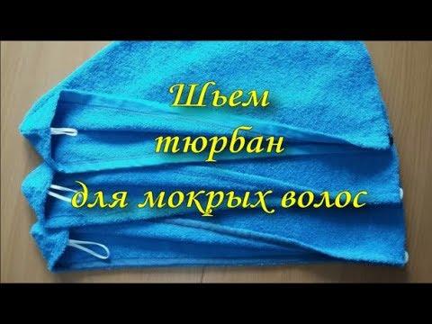 Как сшить шапку для бани из махрового полотенца