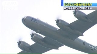 B29爆撃機など50機以上 首都ワシントンの空初飛行(15/05/09)