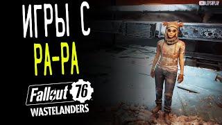 Fallout 76 Wastelanders Игры и Развлечения, найти игрушку Ра-Ра и перебить кучу роботов, квест Гейл