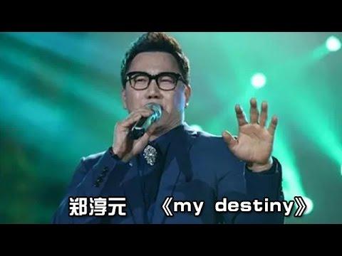 郑淳元《My Destiny》-《我是歌手 3》第九期单曲纯享 I Am A Singer 3 Song: The One Performance【湖南卫视官方版】