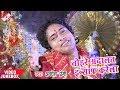 Download अवधेश प्रेमी का इस साल का सबसे बड़ा देवी गीत वीडियो    तोहरे अदालत इंसाफ करेला   