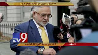 Vijay Mallya ordered to pay 200,000 pounds to Indian banks by UK High Court - TV9