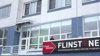 Flinstone.ru - изделия из искусственного камня(Качественные столешницы из искусственного камня, подоконники, барные стойки, мойки и другие изделия: http://www...., 2013-04-30T15:28:12.000Z)