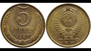 сколько стоит монета 5 копеек 1987 СССР