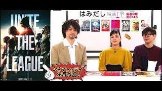 斎藤工&板谷由夏が『ジャスティス・リーグ』など11月中旬のイチオシ新...
