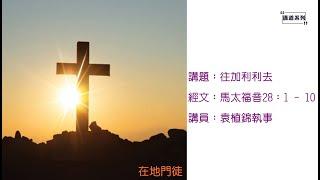 Publication Date: 2021-04-04 | Video Title: 2021年4月4日灣仔堂復活節 主日崇拜
