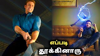 Avengers END GAME How Captain America Lift Thor's Hammer ??? In Tamil