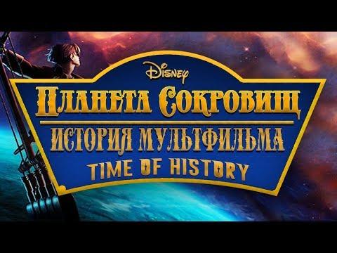 Планета сокровищ мультфильм википедия