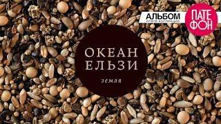 Океан Ельзи - Земля (Full album) 2013